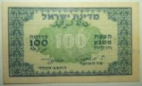 optimized-israeli-banknotes