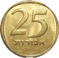 optimized-israeli-error-coins-cropped-png