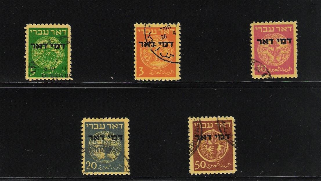 Doar Ivri postage due 1st issue 5pc set, cancelled