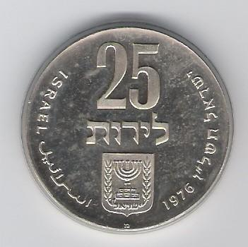 Israel: 25 Lirot coin, 1976, silver, UNC