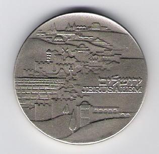 Israel: Jerusalem-Knesset mattierer Silber SM
