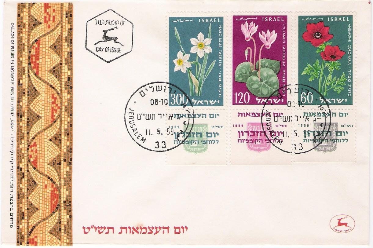 Lot x45 Israeli FDCs, 1951-1960