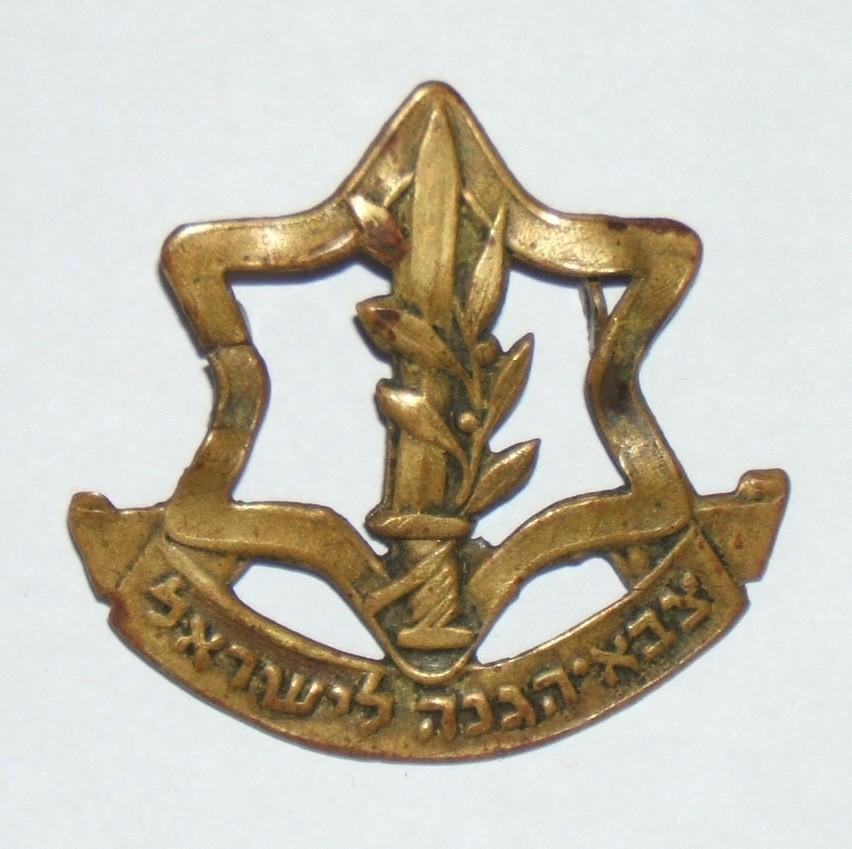 IDF beret badge bearing the insignia of the Israeli Army, 1950's