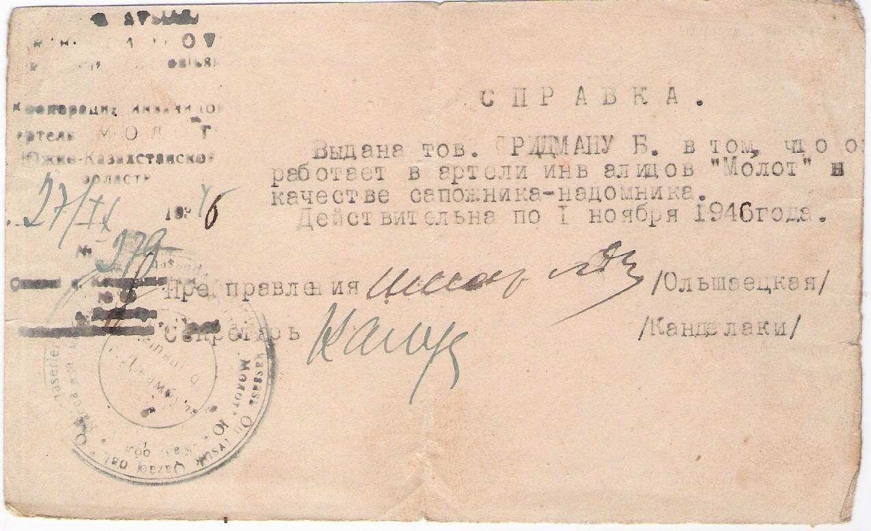 Poland-USSR: 3 documents of Holocaust survivor, 1946-47