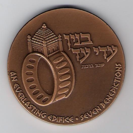 Israel: 'Wedding Medal' state medal, 1978, tombac (double-die)
