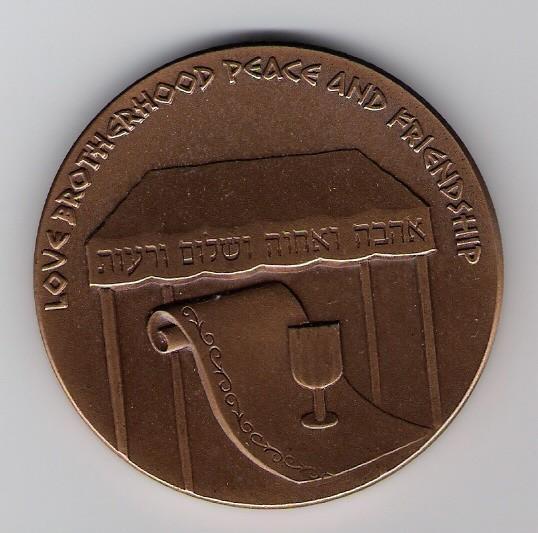 Israeli error coins numismatics, mis-strikes, forgeries, fakes