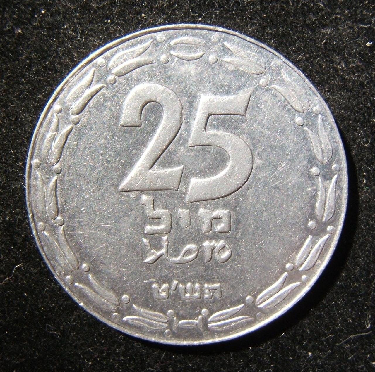 ישראל: מטבע של 25 מיל, 1949 הנפקה בקישור פתוח באלומיניום; במצב EF-AU. בלייה קלה מאוד, מעט שריטות וגימור עמום ונאה; מקדימה מסגרת חרוזים מלאה - מעטים מאוד שכאלה.