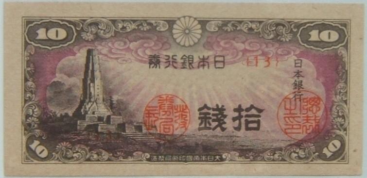 اليابان: x3 ST Banknotes: 10 Sen (1944)، 10 Sen (1947)، 50 Sen (1942-45)