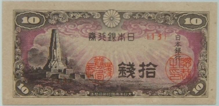 Japan: x3 UNC banknotes: 10 Sen (1944), 10 Sen (1947), 50 Sen (1942-45)