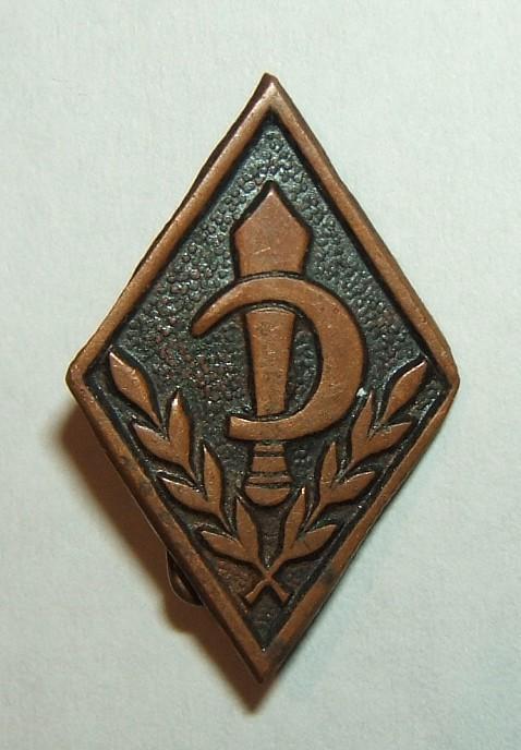 IDF 'Nahal' brigade tunic pin, 1960s