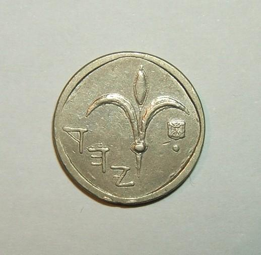 Israel: forged(?) 1 Shekel coin, 2001, VF-EF