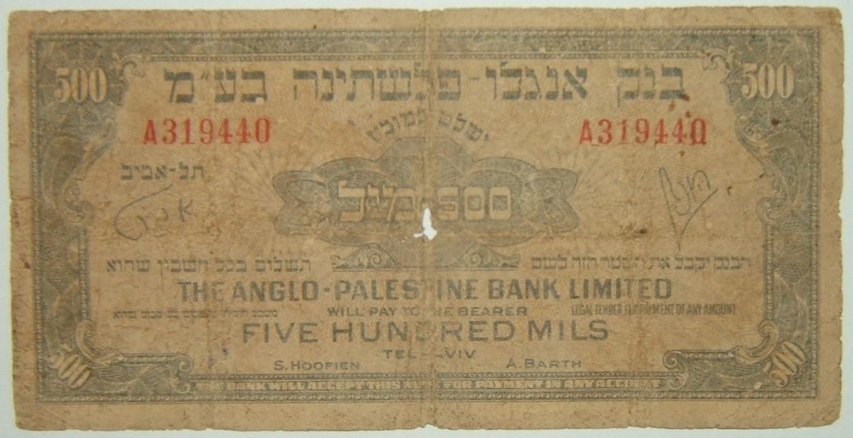 Israel: 500 Mils Banknote, Ang-Pal Bank (1948-51), Serie