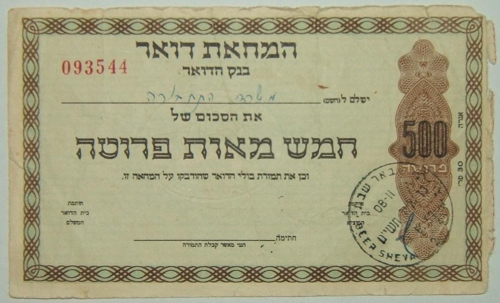 إسرائيل: 500 طلبية بروتوت ، 1.6.1959 ؛ بئر السبع