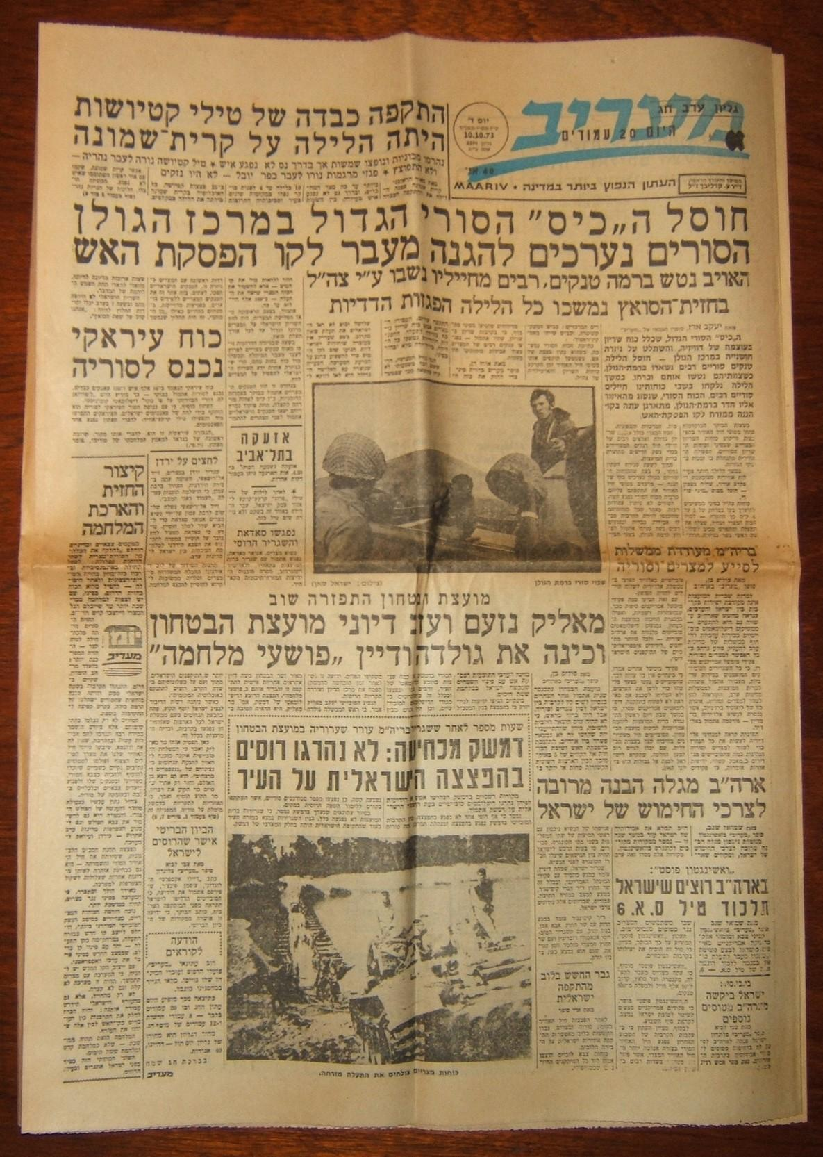 Yom Kippur War period 'Maariv' newspaper, 10 Oct. 1973