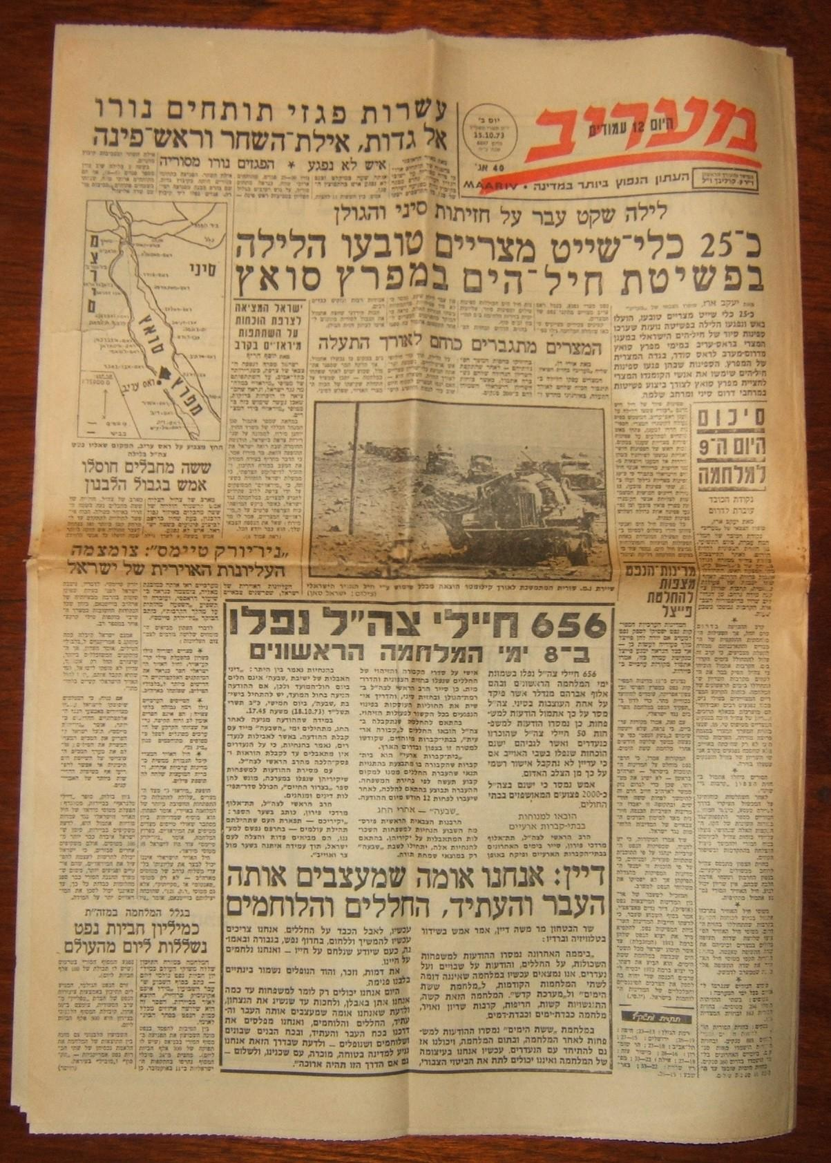 Yom Kippur War 'Maariv' newspaper, 15 Oct. 1973