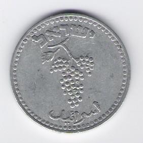 Israel: 25 Mils coin, 1948 in EF