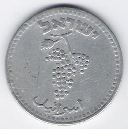 Israel: 25 Mils-Münze, 1948 in SS