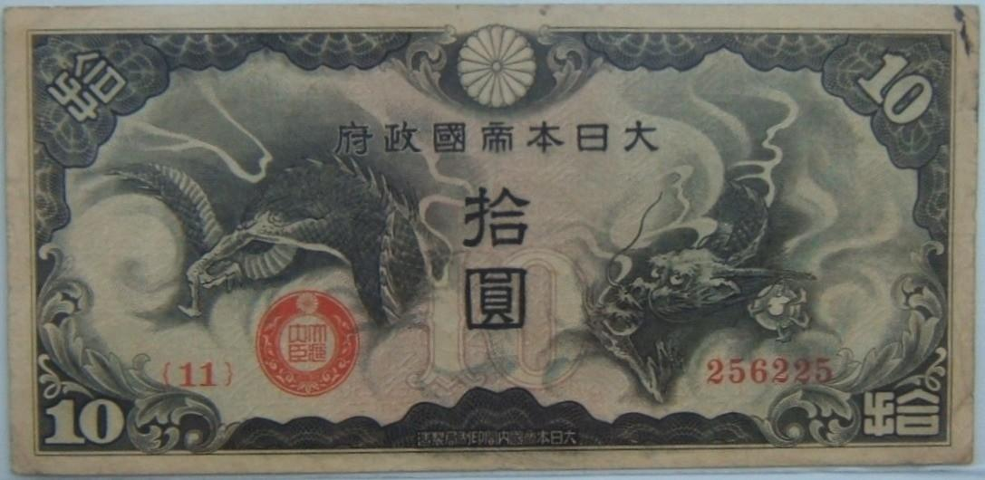 China: set of 2 Japanese occupation banknotes: 10 Yen (1940), 5 Yen (1944)
