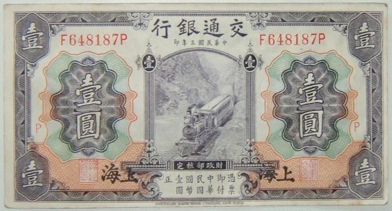 China: Set x 3 Banknoten - 1 Yuan 1914, 5 Yuan, 1936, 5 Yuan 1937