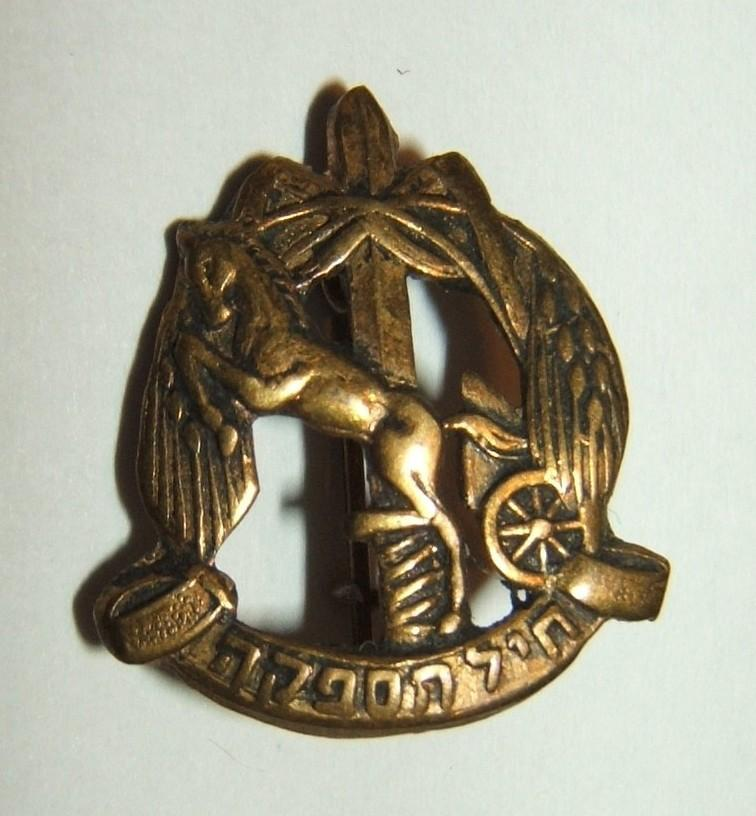 Old IDF supply corps tunic pin, c.1948-50