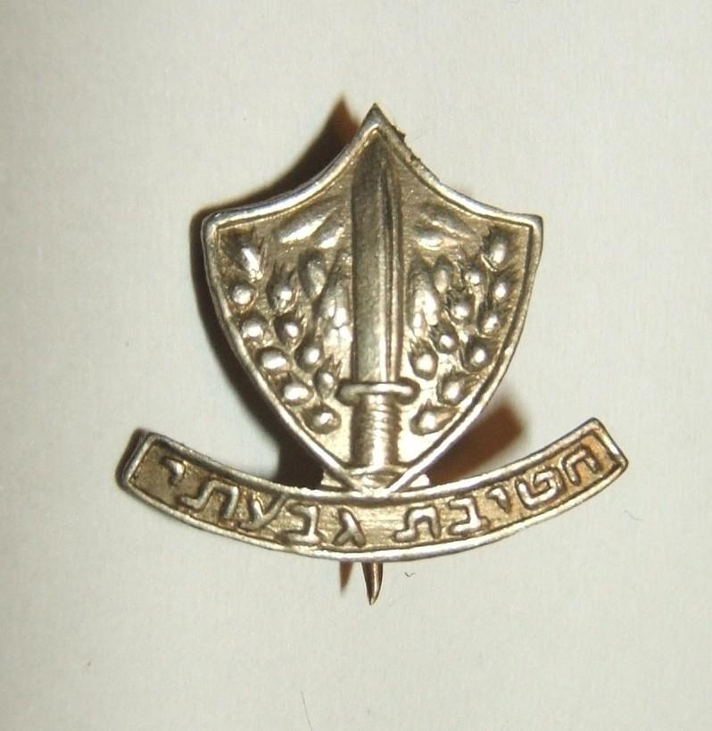 'Givati Brigade' unit pin with name on base ribbon, circa. 1947-1950