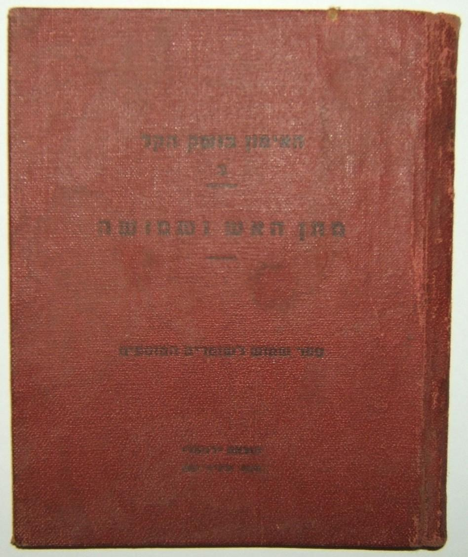 pre-Israel supplementary Police ('Noter') military training manual