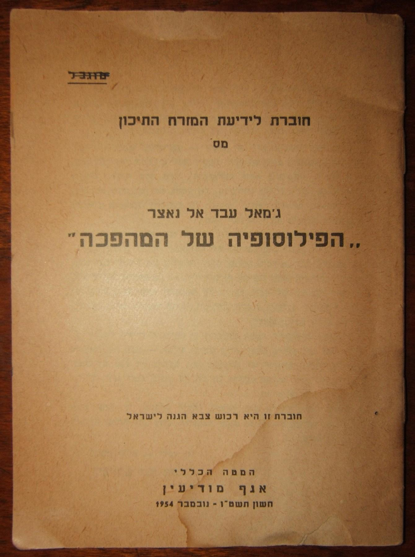 IDF intelligence corps translation of Nasser's 'Philosophy of Revolution', 1954