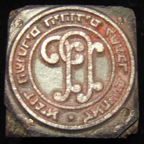 Rubber-stamp of Association of Former Jewish Policemen in Israel, c. 1950s