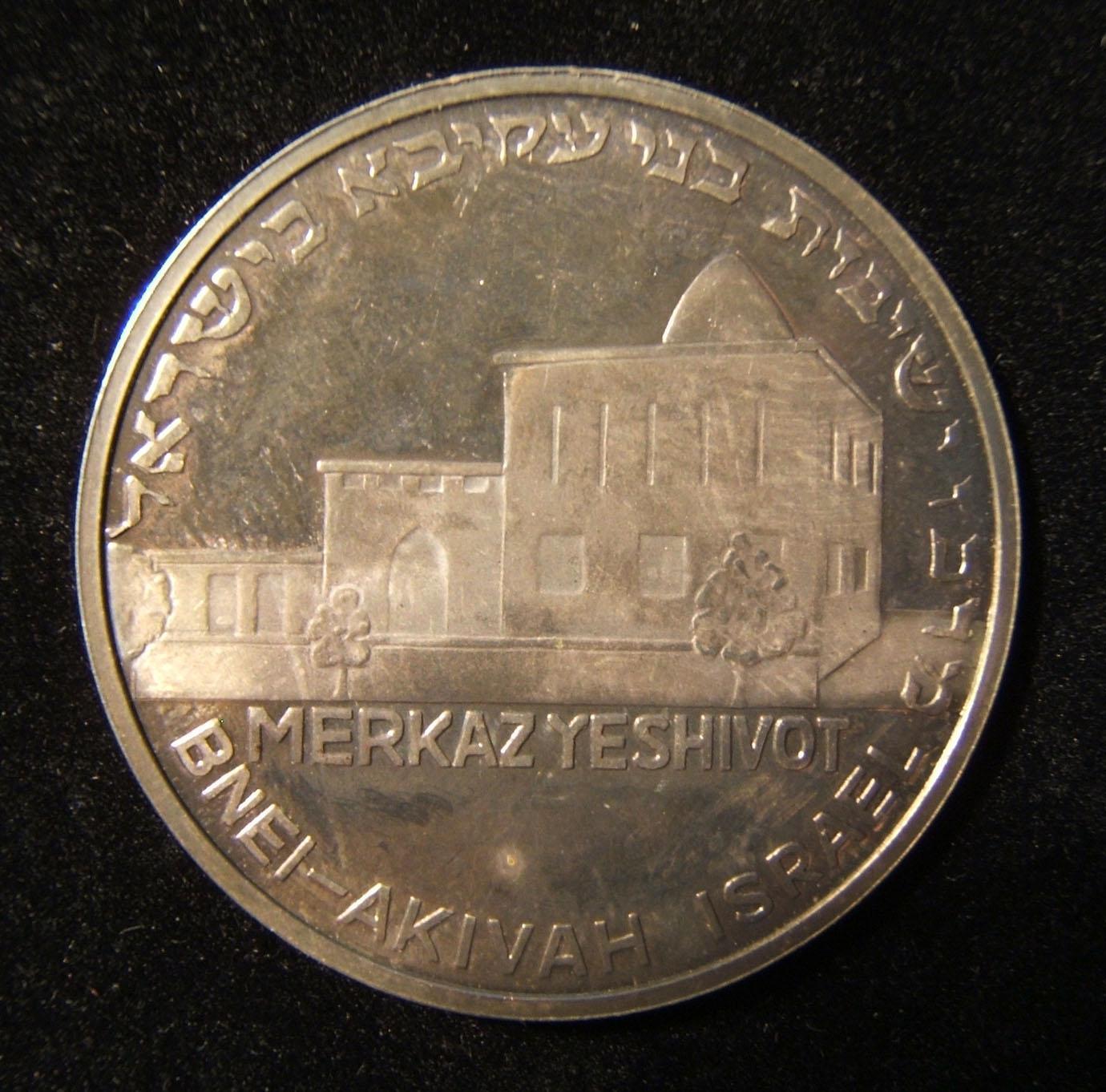 إسرائيلي ، بني عكيفا ميركاز ، إحتفالية بمناسبة مرور 50 عامًا على ميدالية فضية عام 1989