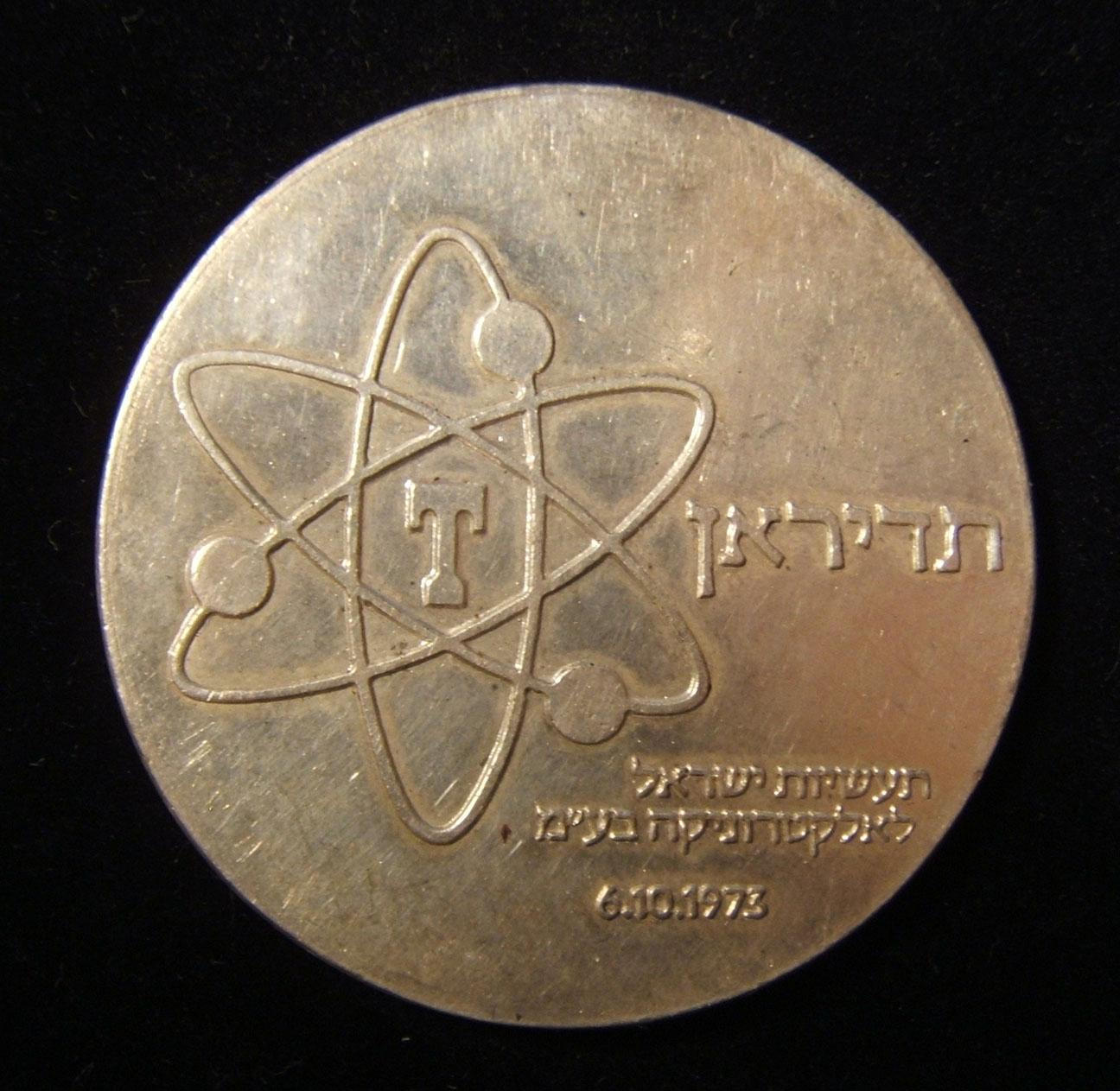 Israeli 1973 Yom Kippur War effort appreciation medal from Tadiran to employees