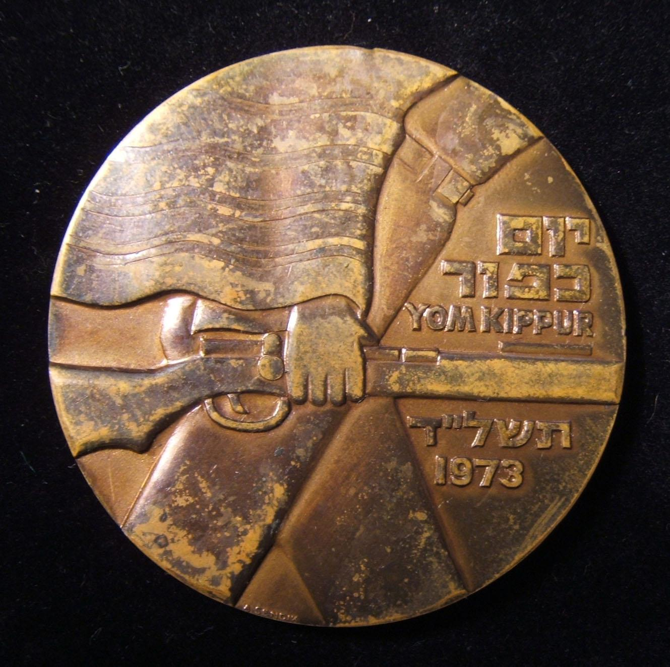 Jom Kippur US Dankbarkeit-Medaille, 1973; nummeriert; von Firma Schekel