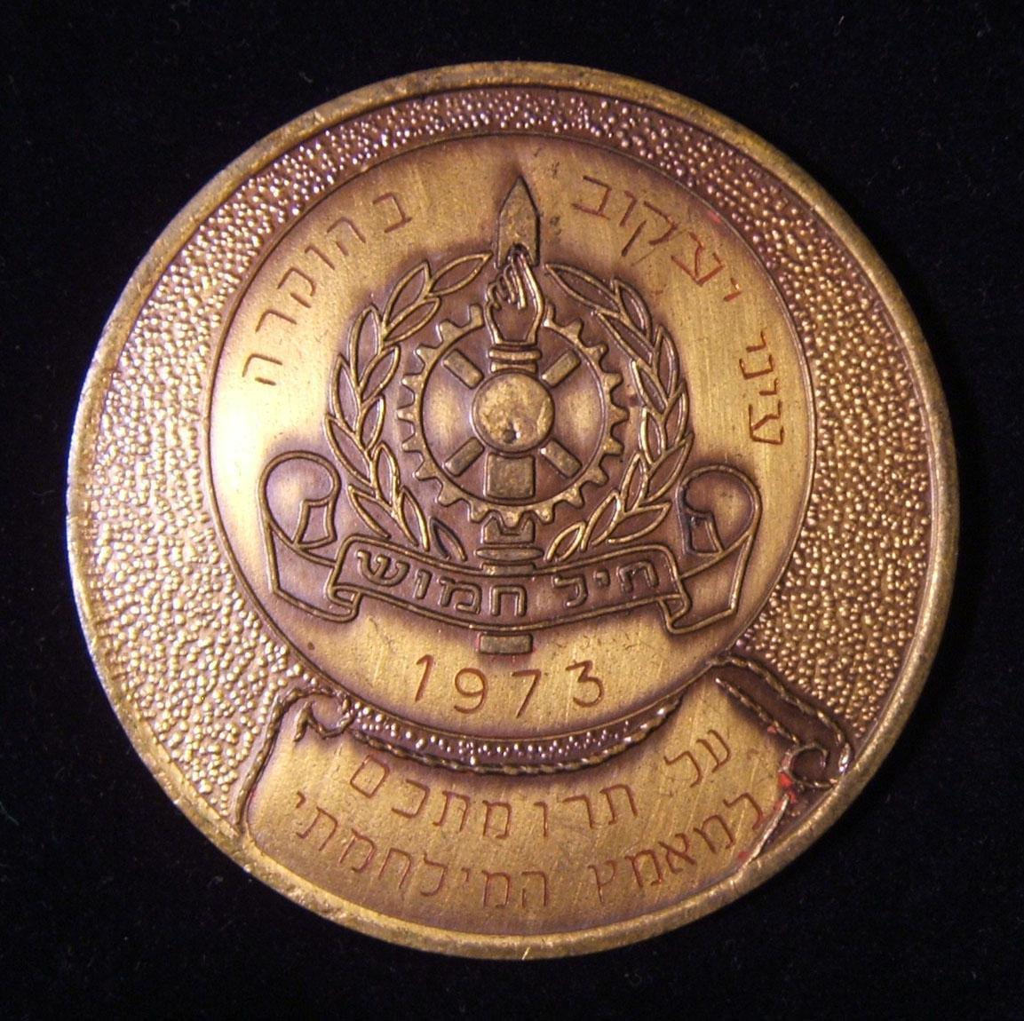 Israeli Army/IDF 6800th Replacement Equipment Center Yom Kippur War medal, 1973