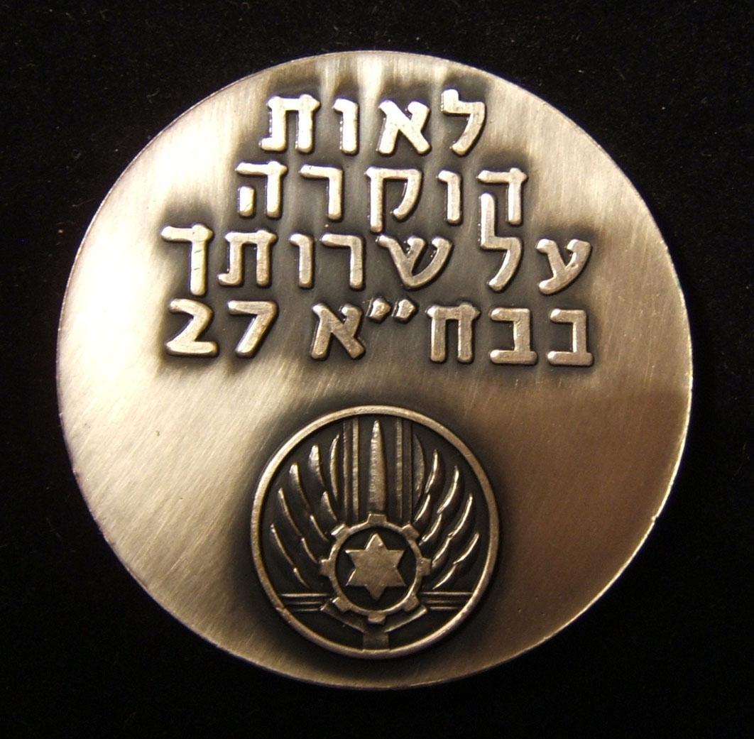 Uniface Anerkennungsmedaille der Israel Air Force / IAF Base 27 (Lod)