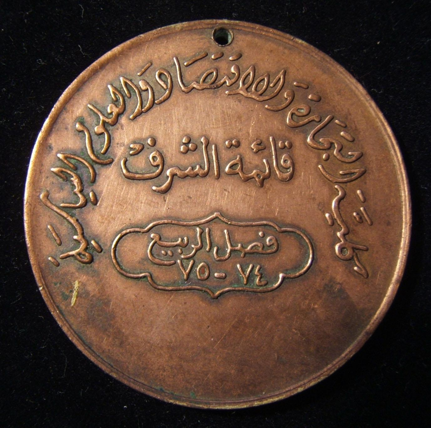 Jordanian University Faculty of Commerce & political science honor medal 1974-75