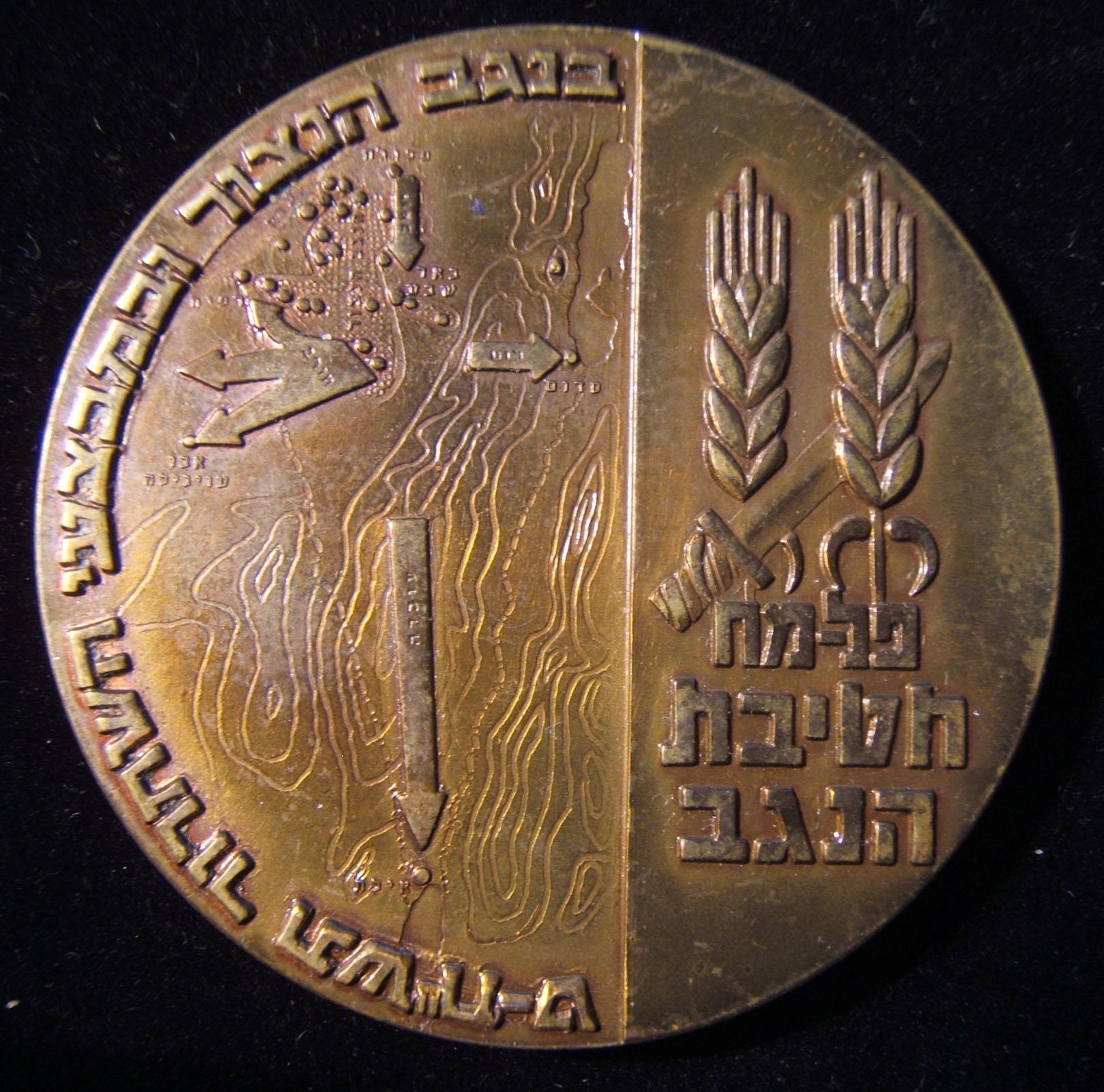 """הצבא הישראלי / צה""""ל / פלמ""""ח חטיבת הנגב מדליית הנצחה 1968"""