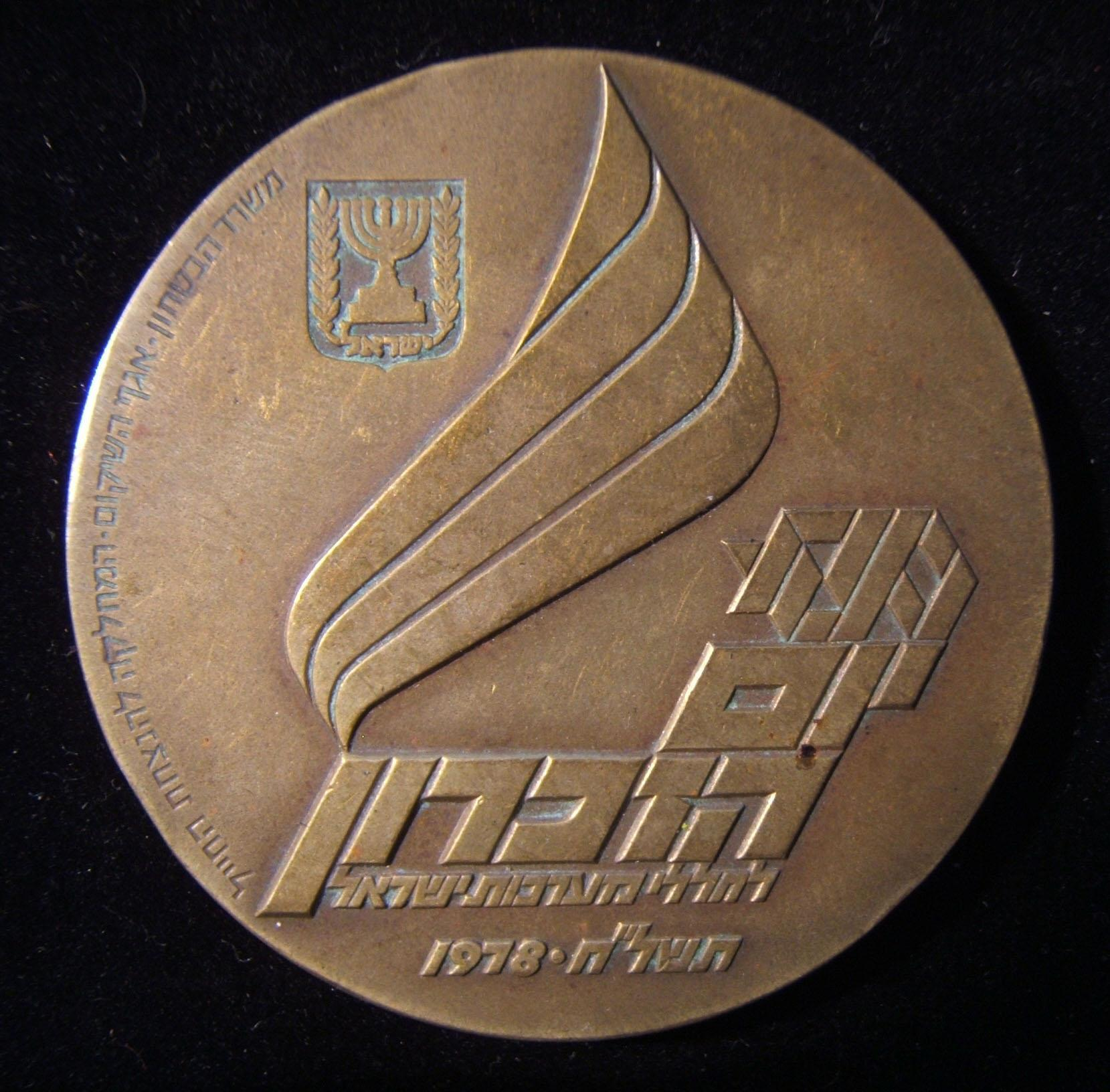 Israeli Army/IDF Israel's 30th Remembrance Day commemoration medal, 1978