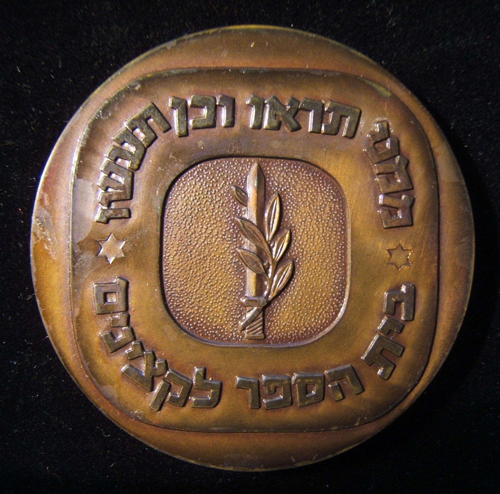 Israeli Army/IDF Officers Training School medal 1967-68