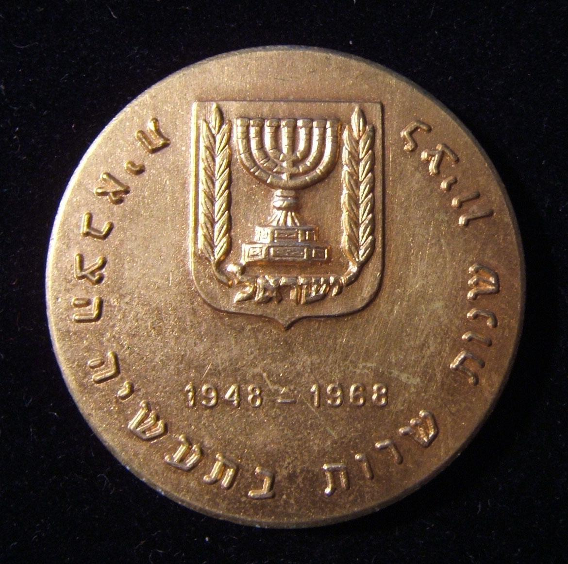 Israeli Military Industries 20 years of service medal of appreciation, 1968