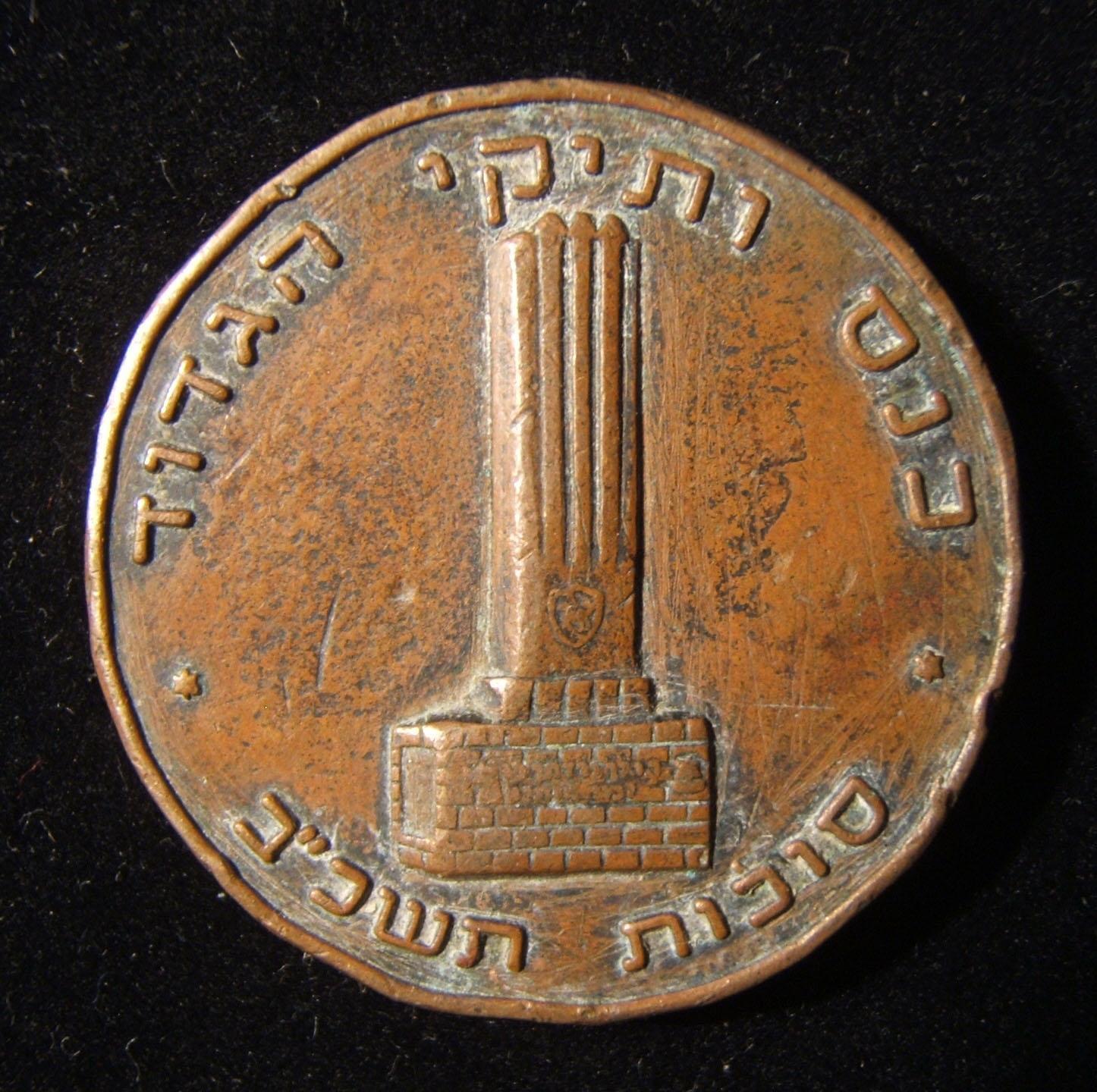 الجيش الإسرائيلي / لواء جيش الدفاع الإسرائيلي Givati Brigade 54 كتيبة المحاربين ميدالية التجمع ، 1961