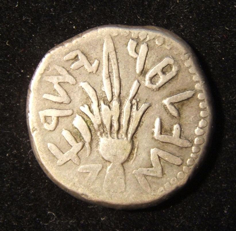 معدن أبيض نسخة طبق الأصل من عصر العصور القديمة بار Kokhba sela عملة بعد Hendin-1388
