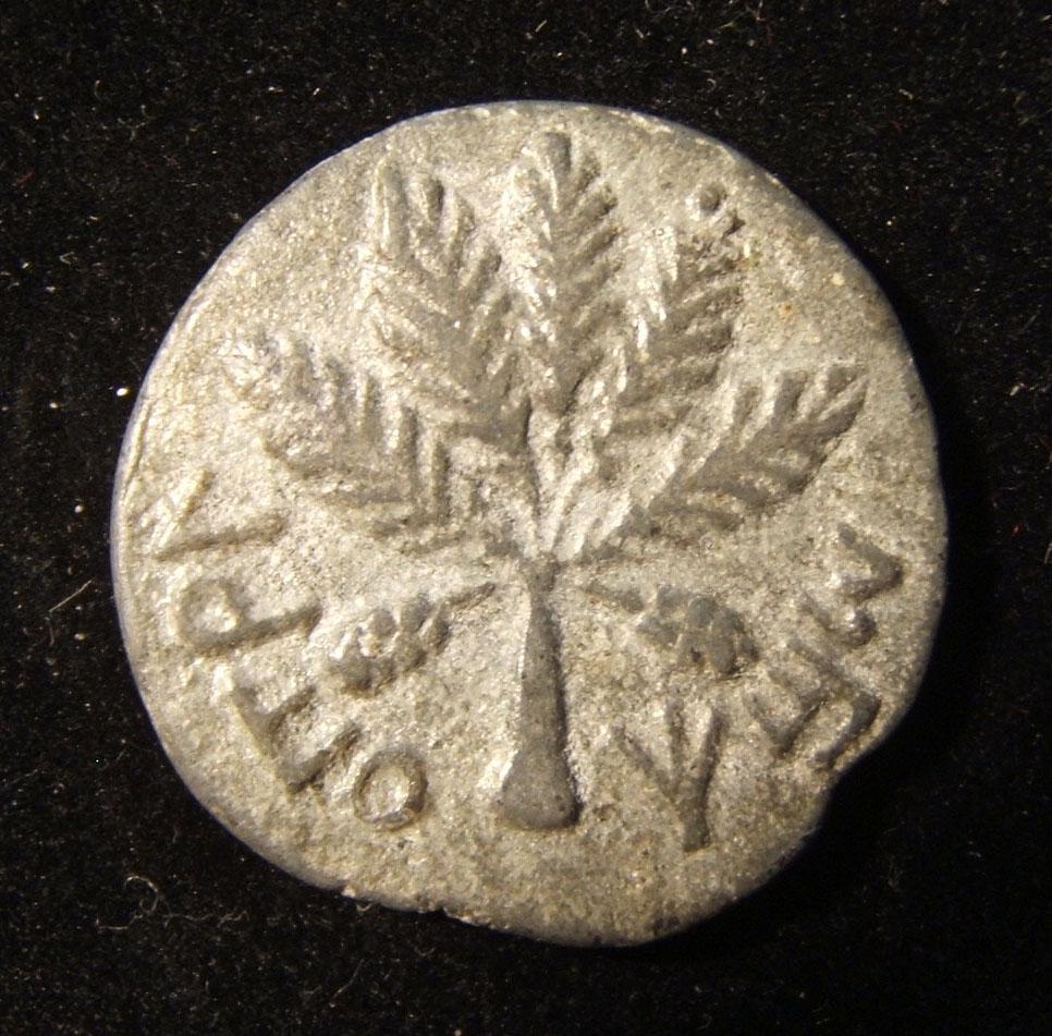 عملة خيالية معدنية خيالية مبنية على عملة قديمة ، غير مدرجة في Hendin 'Not Kosher'