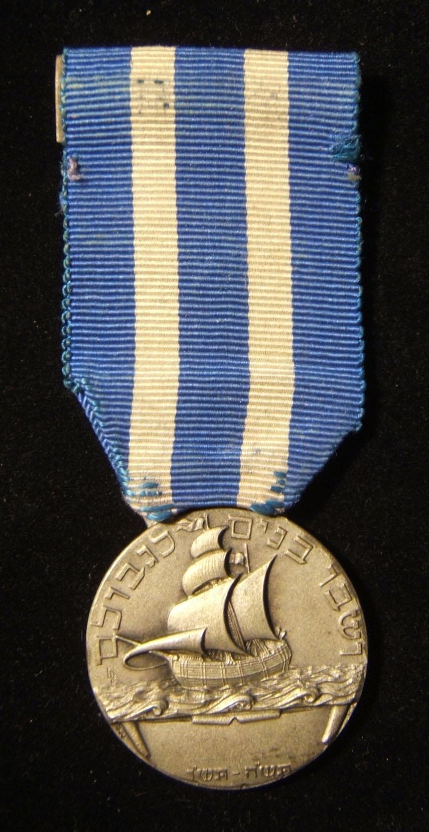 Silver Judea Restituta clandestine Jewish immigration award by Arazi/Minerbi
