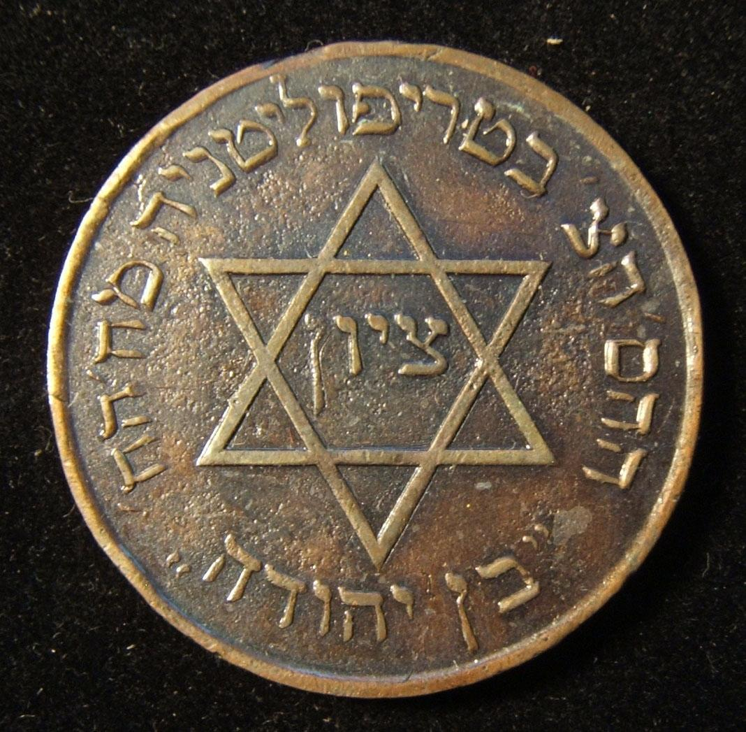 Libyen: Zionistische-religiöser Bildungspreis (?) Medaille, ca. 1932-1939; Guss aus Bronze (?); Größe: 29,5 mm; Gewicht: 11 g. Vorderseite: Davidstern m.