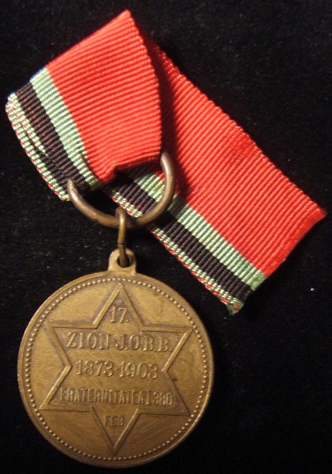 روماني زيون جوب اليهودي؟ الأخوة يهودية ميدالية مع نجمة داود ، 1903