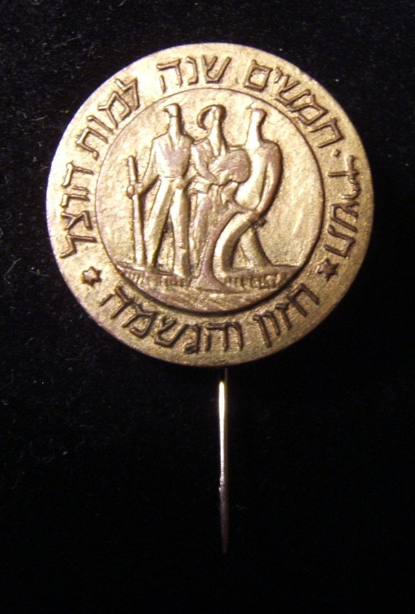 Israel: pin commemorating 50 years to Theodore Herzl's death, 1954 with slogan at base