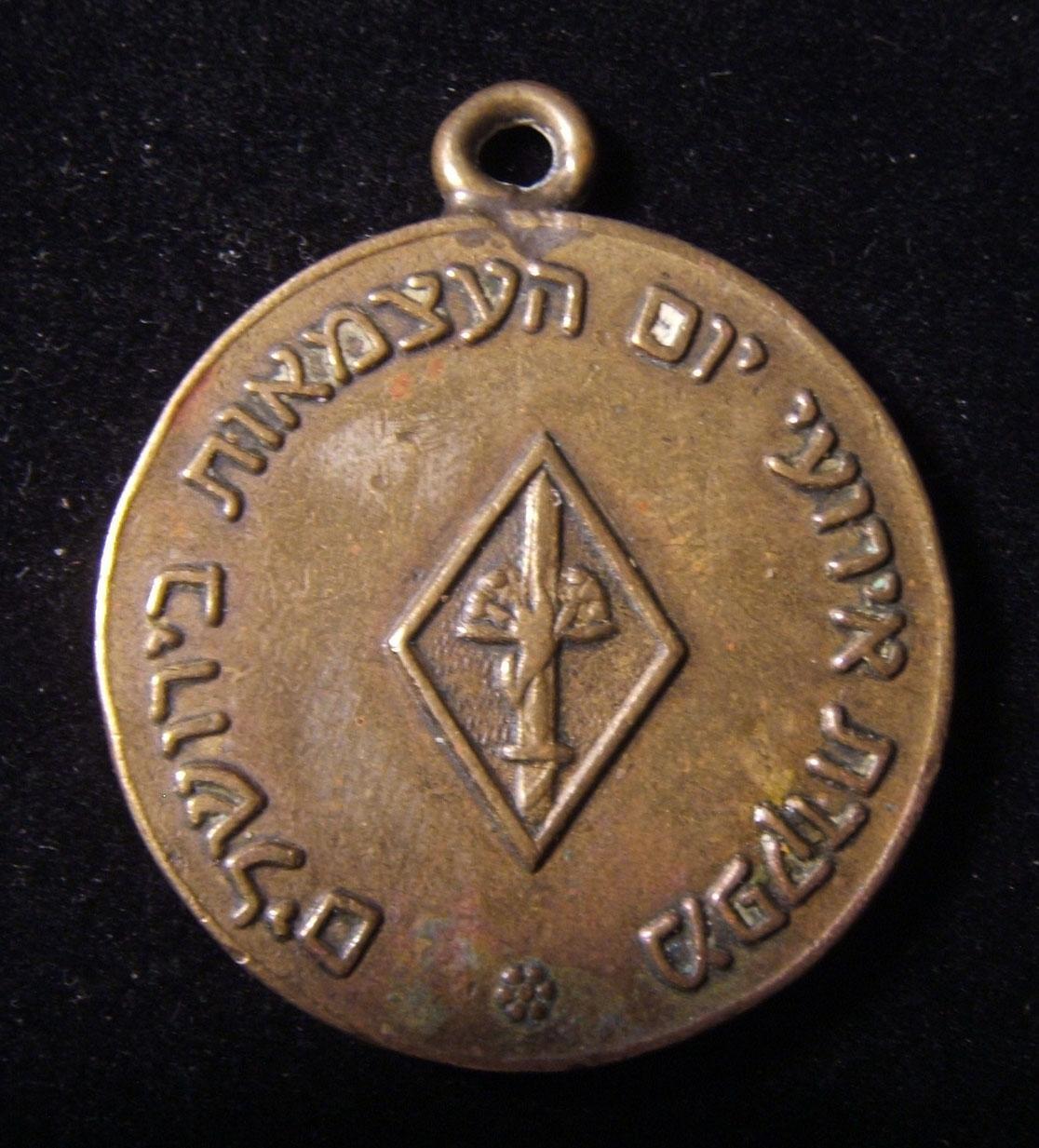 מדליית הוקרה לחברי החטיבה הירושלמית לסיוע יום העצמאות