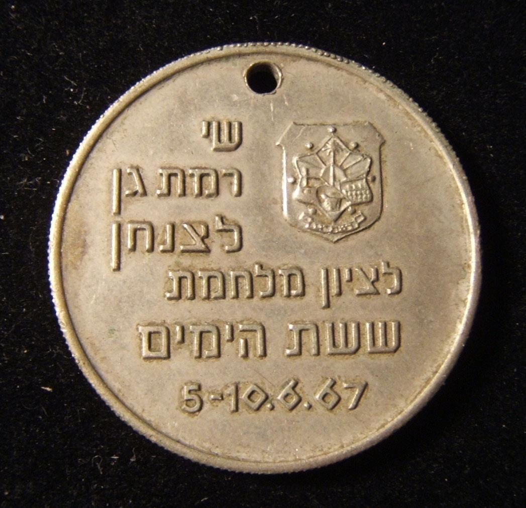 Israel: Six-Day War momento issued by the city of Ramat Gan to members of the IDF paratrooper corps, with legend