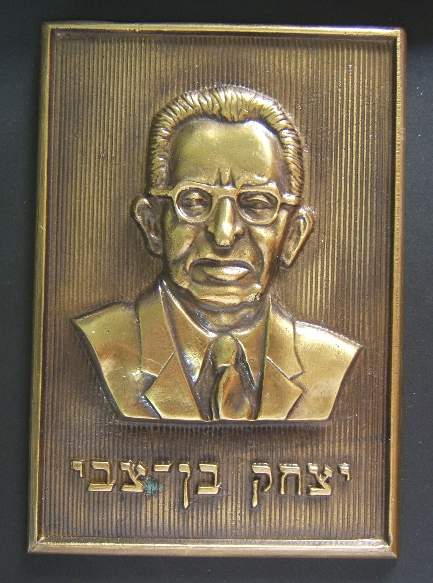 Israel: [President] Yitzhak Ben-Zvi plaque by Yehuda Hershkovitz, ND (circa. 1952-1963); cast brass or brass-plated bronze with laquered surface; size: 11.1 x 15.85cm; weight: 511g