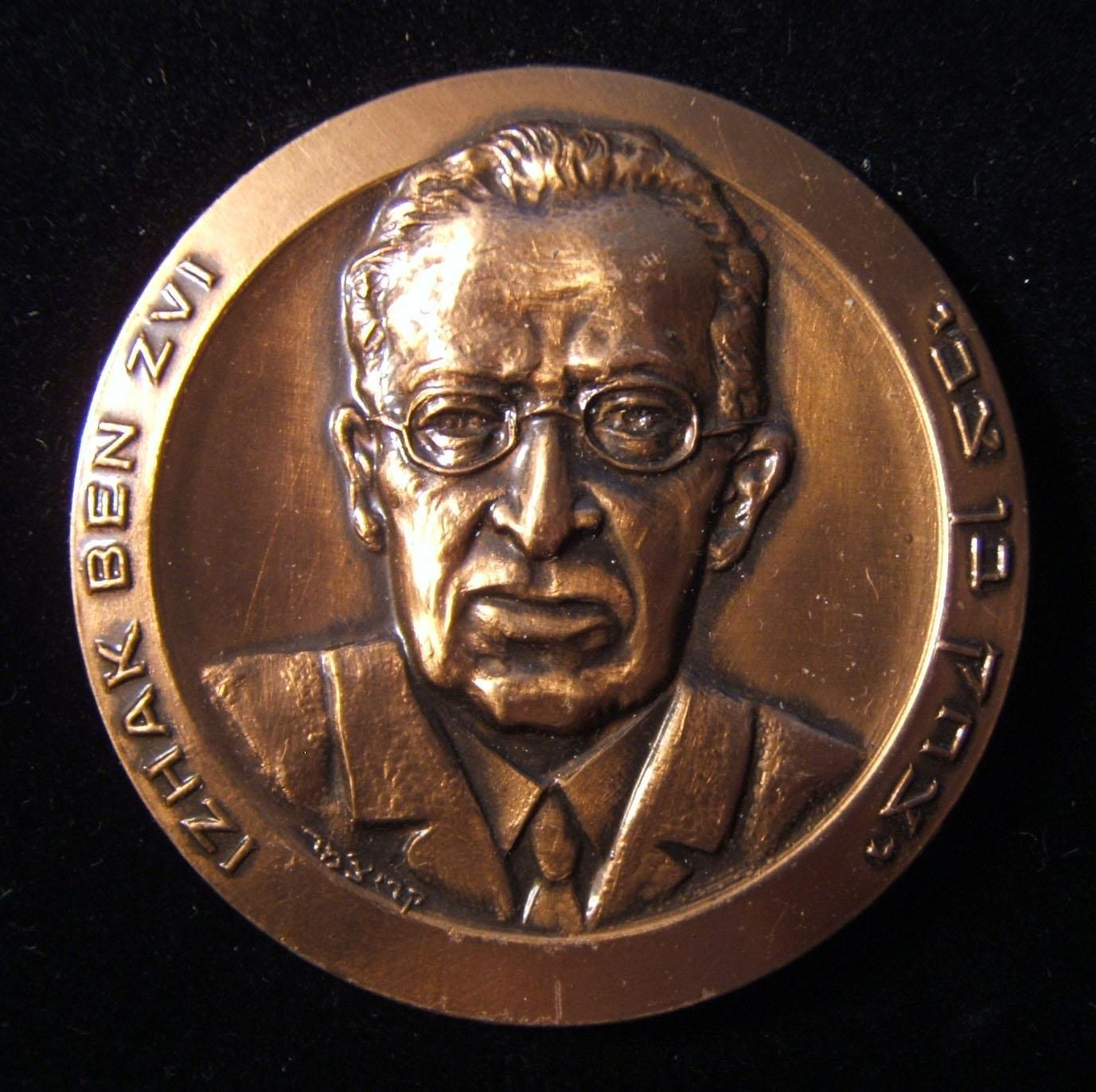 Israel: [President] Yitzhak Ben-Zvi bas-relief bronze portrait medal by Kretchmer, circa. 1963; size: 4.55cm; weight: 51.15g. Obverse bears Ben-Zvi's pose with name in English and
