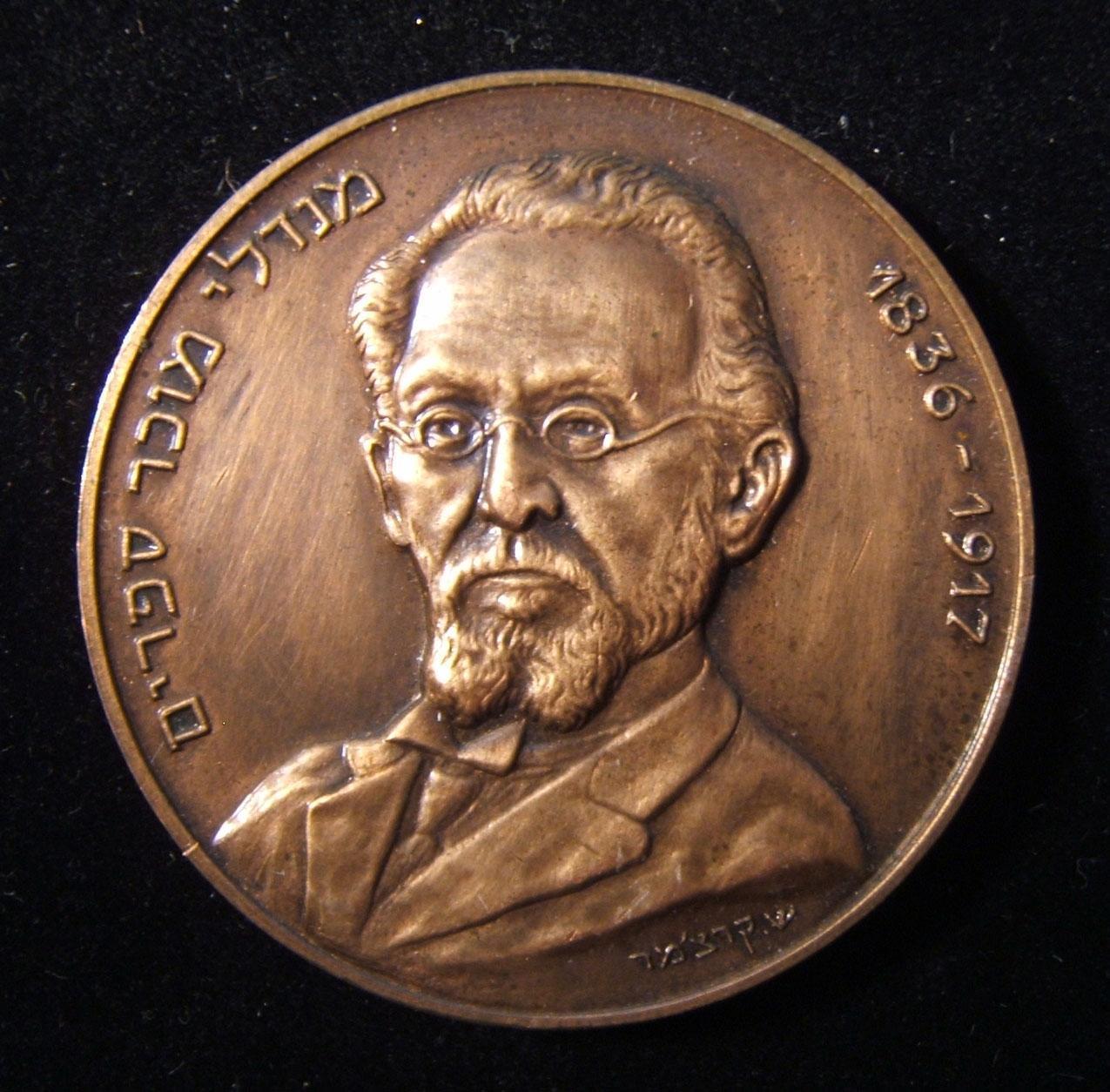 ميدالية تصوير إسرائيلية من مندلي موشير سفوريم لشموئيل Kretchmer